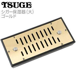 シガー保湿器 大 ゴールド フタ開閉式タイプ(中・大型ヒュミドール用) 柘製作所 80983