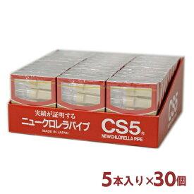 CS5 シガレットホルダー 5本入×30個【まとめ販売】ニュークロレラパイプ シーエス工業 ヤニ取り パイプ スモーキングフィルター