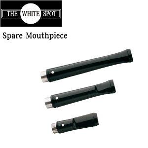 ダンヒル ホワイトスポット シガレットホルダー 交換用吸い口 全3種類