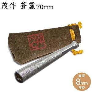 純銀 蒼麗ホルダー 70mm レギュラーサイズ 直径8mm用 槌目仕上げ 茂作 もさく 煙管 シガレットホルダー