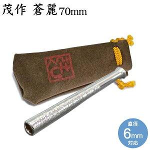 純銀 蒼麗ホルダー 70mm スリムサイズ 直径6mm用 槌目仕上げ 茂作煙管 もさく シガレットホルダー