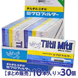 チルチルミチル ミクロフィルター 10本入×30個 ビタミンC・酵素配合 ミニパイプ ヤニ取り パイプ