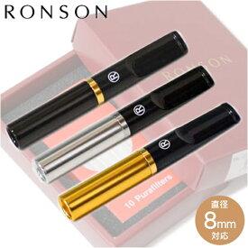 RONSON ロンソン シガレットホルダー[新規格] RHL-020 全3色 長さ73mm