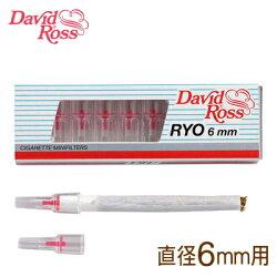デビッド・ロスRYOホルダー直径6ミリ用(10個入)