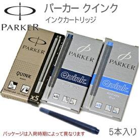 PARKER パーカー クインク カートリッジインク(5本入)万年筆 インク