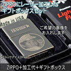 マイクロレーザー加工ブラックアイスZIPPO+ギフトボックスセットA(オイル・フリント付)
