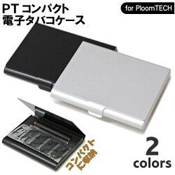 【日本製】プルームテックケースPTコンパクト電子タバコケース