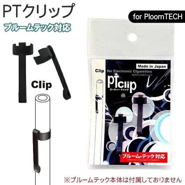プルームテック Ploom Tech 対応 クリップ PTクリップ(2個入り)PT CLIP