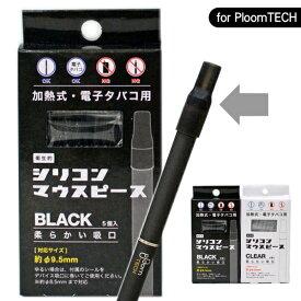 プルームテック 対応 シリコン マウスピース 吸口 5個入 全2色 ブラック クリア