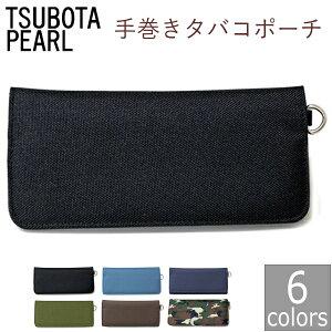 坪田パール 手巻きタバコポーチ シャグポーチ 全6色 手巻きたばこケース 3-08643