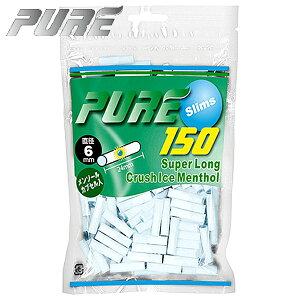 手巻きタバコ フィルター PURE ピュア スリム アイスクラッシュ スーパーロング メンソール 150個入 直径6mm 長さ24mm 手巻きたばこ用フィルタ