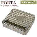 手巻きタバコ ローラー PORTA ポルタ シガレットマシーン 手巻きタバコ用巻器