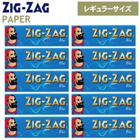 手巻きタバコ ペーパー ZIGZAG ジグザグ ブルー シングル 50枚入×10【お得なまとめ販売】 レギュラーサイズ 手巻きタバコ巻紙