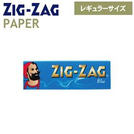 手巻きタバコ ペーパー ZIGZAG ジグザグ ブルー シングル 50枚入 レギュラーサイズ 69mm 巻紙 柘製作所 78832