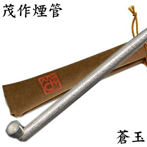 茂作煙管 蒼玉 純銀五寸延べ 槌目仕上げ 約155mm きせる 純銀 煙管 もさく