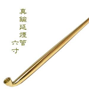 きせる 真鍮延煙管 六寸 約180mm 真鍮 延べ 煙管 金色 飯塚金属 キセル 161 父の日 ギフト
