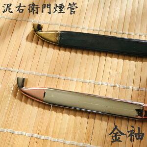 泥右衛門煙管 刀豆形 金袖 2種類 真鍮黒/銅洋白 約135mm 桐箱入り【受注製作】