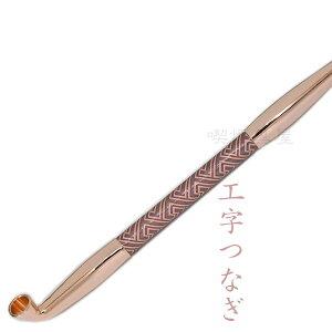 きせる 真鍮煙管 電鋳仕上げ 和模様 「工字つなぎ」 ピンクゴールド 六寸 約185mm デンチュウ キセル 626P