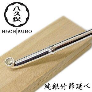 八久保煙管 純銀 竹節形 延べ 五寸 約150mm 純銀きせる 延べ きせる 竹の節を模した珍しい煙管 815