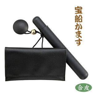 宝船 かます 黒 筒型 きせる入れ たばこ入れ 煙管 ケース 携帯 柘製作所 ツゲ 53010