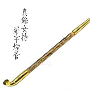 きせる 真鍮女持羅宇煙管 約213mm 天然竹 めもちらうぎせる 煙管 キセル 柘製作所 50934