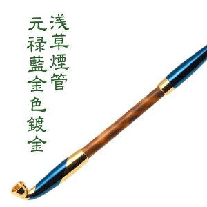 きせる 浅草煙管 元禄藍金色鍍金 約200mm 藍&金色 手造り キセル 柘製作所 50971