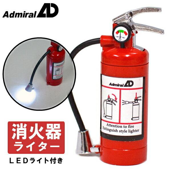 アドミラル おもしろライター 消火器ライター(LEDライト付き)