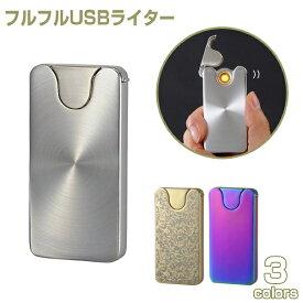 フルフル USB ライター 全3色 世界初! シャイクで着火 おしゃれ ライター アドミラル産業