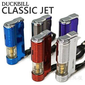 クラシックジェット ターボライター 全5色【単品販売】 ダックビル ガス注入式 ターボ ライター【再入荷】