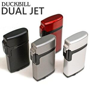 デュアルジェット ターボライター 全4色【単品販売】ダブル炎 ダックビル ガス注入式 ターボ ライター