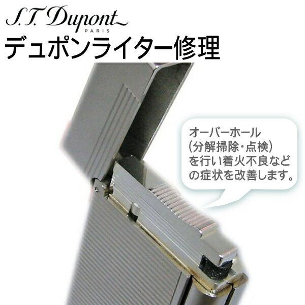 S.T.Dupont デュポンライター修理(オーバーホール)