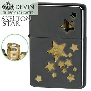 DEVIN デヴィン ターボライター スケルトンスター SLTS-BK 黒ニッケル ガス注入式ライター