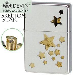 DEVIN デヴィン ターボライター スケルトンスター SLTS-S 銀メッキ ガス注入式ライター