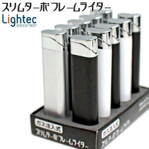 ライテック スリムターボフレームライター 10本【セット販売】MW-LA-T15 ガス注入式 ターボライター