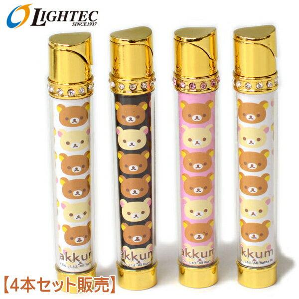 リラックマ ガスライター 【4本セット販売】 ライテック ガス注入式スライド電子ライター