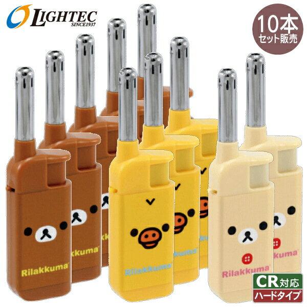 ライテック チャカチャカ3 リラックマ 【10本セット販売】 CR対応使いきり点火棒 ハードプッシュ着火方式