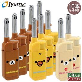 ライテック チャカチャカ3 リラックマ 10本【セット販売】 CR対応 使いきり 点火棒 ハードプッシュ 着火方式 かわいい ライター