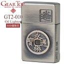GEAR TOP ギアトップ GT2-010 永樂通寳 本物の古銭を貼り付け ニッケル古美 オイルライター 限定888個 ギフト