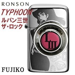 RONSON ロンソン ライター TYPHOON タイフーン ルパン三世 ザ・ロック 不二子 オイルライター アニメ フジコ メンズ ギフト