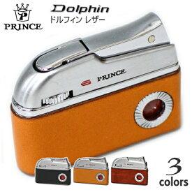 PRINCE プリンス ドルフィン レザー 全3色 ライター 革巻き フリントガスライター メンズ ギフト