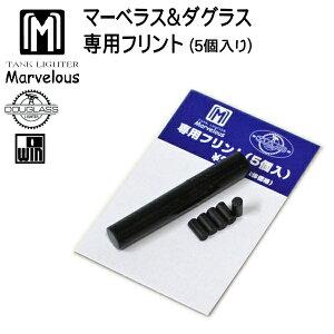 マーベラス ダグラス 専用 フリント 5個入 ライター用発火石 純正品 レフィル オイルライター