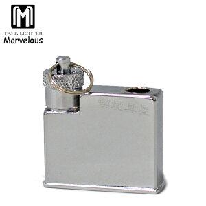 マーベラスオイルライター専用 タンク(タンク吸い上げ芯&キャップ付)オイルタンク綿なし