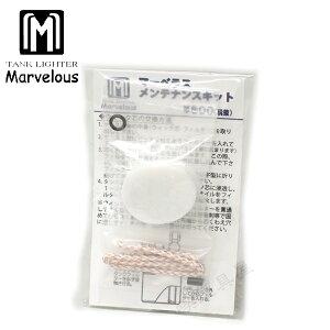 マーベラス ライター メンテナンスキット[Oリング・発火石・芯・綿]純正品 レフィル 消耗品