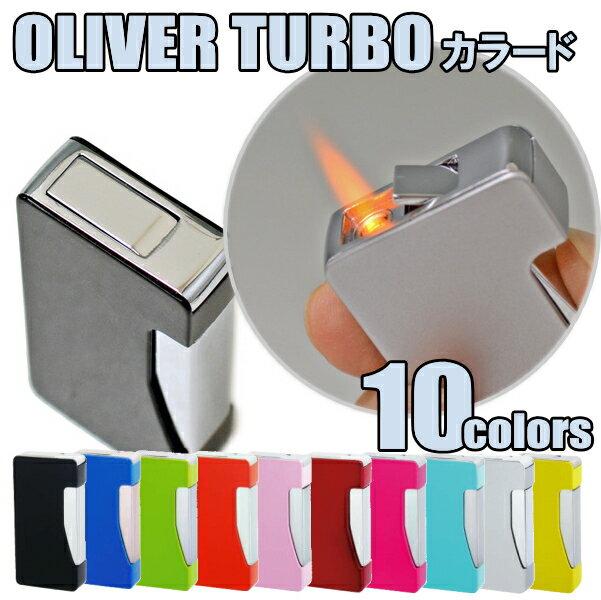 ターボライター オリバーターボカラード ペンギンライター OLIVER TURBO 全10色