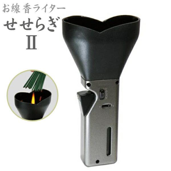 仏事 お線香用 ターボライター せせらぎ2 CR対応 ペンギンライター ガス注入式
