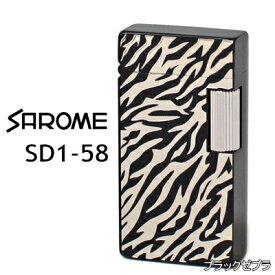 【ポイントアップ10倍】SAROME サロメライター SD1-58 ブラックゼブラ ブランド ローラーガスライター