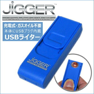 JiGGER煤气以及油不需要的USB raitajiga