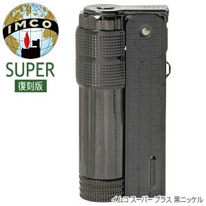 オイルライター IMCO イムコ スーパー 6700P ブラス/黒ニッケル オイルライターメンズ ギフト