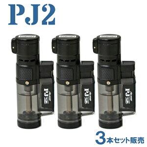 【3本セット】ツインライト PJ2 ニューパワージェット ブラックのみ×3本セット お得 ガス注入式 ターボライター【まとめ販売】