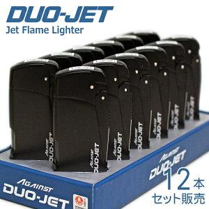 ツインライト DUO-JET デュオジェット ブラックのみ 12本セット【お得なまとめ販売】 バーナーライター ガス注入式 ターボライター